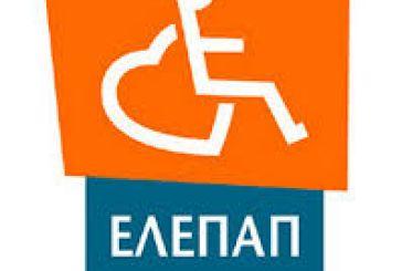 Δράσεις της ΕΛΕΠΑΠ Αγρινίου για την  Παγκόσμια Ημέρα Ατόμων με Αναπηρίες