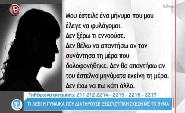 geg-daskalos-gynaika