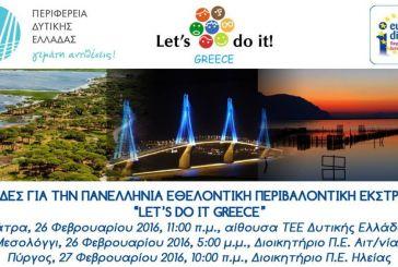 Η Περιφέρεια Δυτικής Ελλάδας καλωσορίζει το Let's Do It Greece