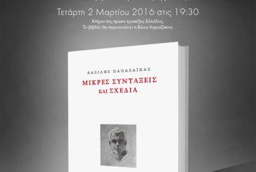 Eκδήλωση παρουσίασης του βιβλίου του γλύπτη B.Παπασάικα