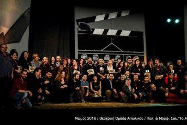 """Βραβεύθηκε για τον μονόλογο """"Μαιρούλα"""" η θεατρική ομάδα Αιτωλικού"""