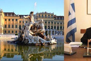 Η Ελλάδα καλεί πίσω στην Αθήνα την πρέσβη μας στην Αυστρία