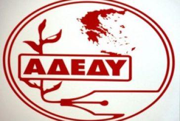 Επαναπροκήρυξη των εκλογών στα Νοσοκομεία Αγρινίου και Μεσολογγίου ζητά η ΑΔΕΔΥ
