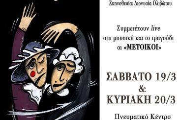 """Η παράσταση """"Αφεντικά και Δούλοι"""" από τη Θεατρική Ομάδα Αιτωλικού"""