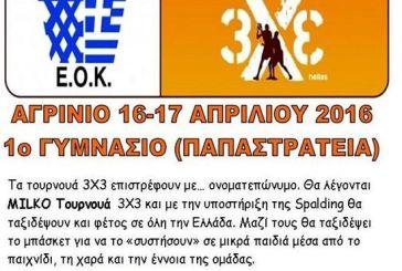 Μπάσκετ: τουρνουά 3×3 στο Αγρίνιο