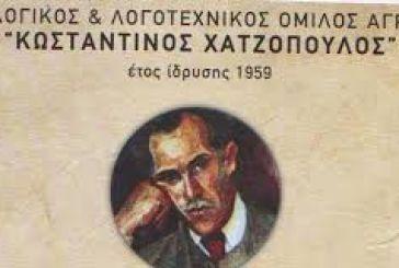 Όμιλος «Κωνσταντίνος Χατζόπουλος»: 7ος Πανελλήνιος ποιητικός διαγωνισμός στη μνήμη του Πέτρου Δήμα