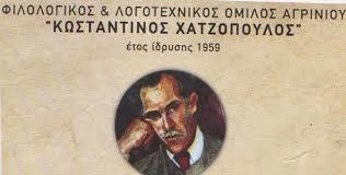 κωνσταντινος χατζοπουλος