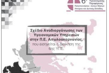 Όλο το σχέδιο για τη δημόσια Υγεία στην Αιτωλοακαρνανία