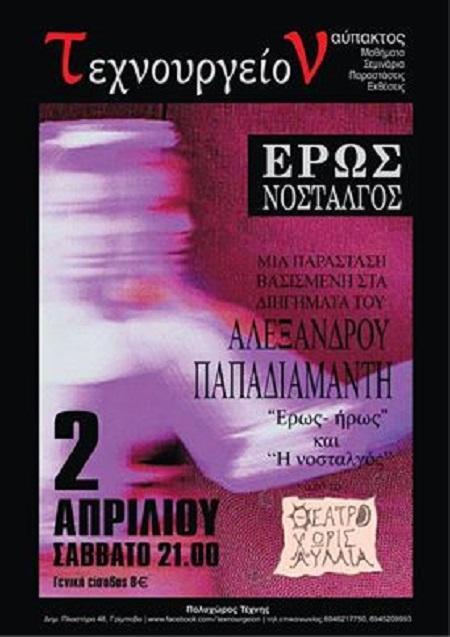 Η μουσικοθεατρική παράσταση «Έρως νοσταλγός» στη Ναύπακτο