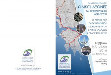 Eκδήλωση με θέμα «Οδικοί Άξονες και Περιφερειακή Ανάπτυξη-