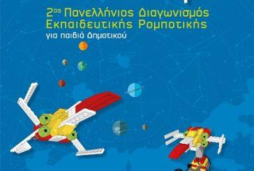 2ος Διαγωνισμός Εκπαιδευτικής Ρομποτικής για δημοτικά σχολεία