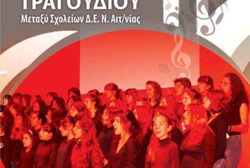 3ο Φεστιβάλ Μαθητικών Χορωδιών Αιτωλοακαρνανίας
