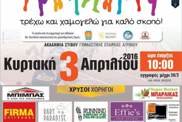 Video: «Run & fun» την Kυριακή 3 Απριλίου στο Αγρίνιο