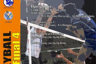 Πανελλήνιο πρωτάθλημα βόλεϊ εφήβων στη Ναύπακτο