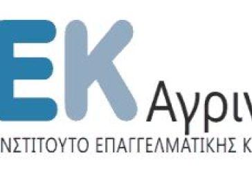 Δημόσιο ΙΕΚ Αγρινίου: Δυνατότητα νέων εγγραφών μέχρι την Παρασκευή 20/10
