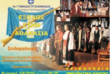 Θεατρική παράσταση στο Μεσολόγγι από το 5ο Γυμνάσιο Πτολεμαΐδας