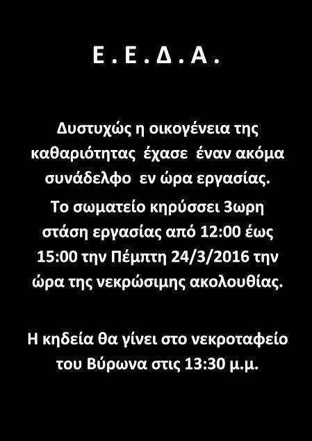 athina_ergazomenoi_kathariotita_aftodioikisi