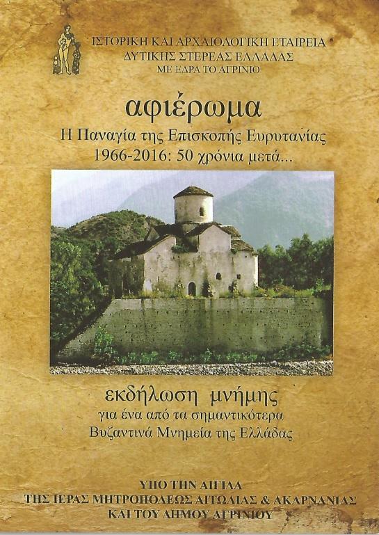 epi-panagia-episkopis1