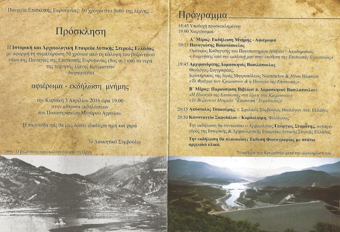 epi-panagia-episkopis2