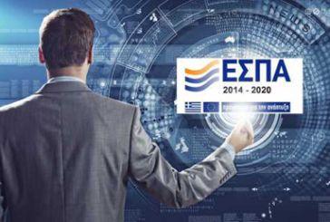 ΕΣΠΑ: Έρχονται προγράμματα 238 εκατ. για μικρές επιχειρήσεις και πτυχιούχους