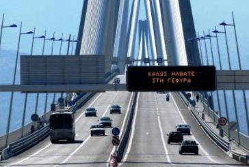 Μακροπρόθεσμες κυκλοφοριακές ρυθμίσεις στη Γέφυρα Ρίου – Αντιρρίου