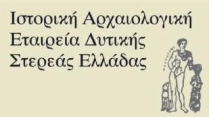 istoriki-arxaiologiki
