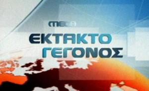megaektakto-614x378