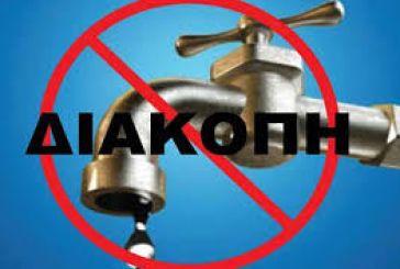 Διακοπή νερού αύριο, Πέμπτη, σε τμήμα του Αγρινίου