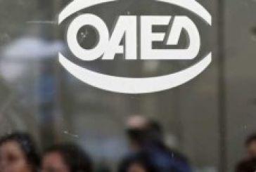 ΟΑΕΔ: Αρχίζουν από την Πέμπτη οι αιτήσεις για την απασχόληση 15.000 ανέργων