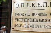 ΟΠΕΚΕΠΕ:  μόνο για τη Λεπενού οι διαμαρτυρίες για την κατανομή των βοσκοτόπων