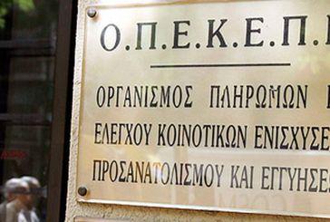 ΟΠΕΚΕΠΕ: Νέα μεγάλη πληρωμή 21 εκατ. ευρώ σε 241.439 δικαιούχους αγρότες