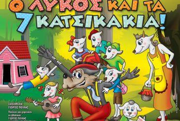 """""""Ο Λύκος και τα 7 Κατσικάκια"""" στο Αγρίνιο"""