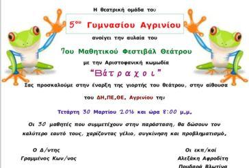 Η Αριστοφανική κωμωδία «Βάτραχοι» από τους μαθητές του 5ου Γυμνασίου Αγρινίου
