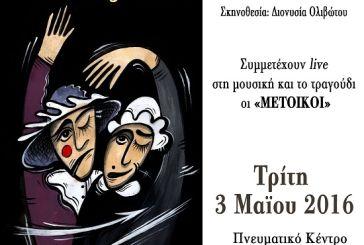 «Αφεντικά και Δούλοι» για μια ακόμη παράσταση στο Αιτωλικό