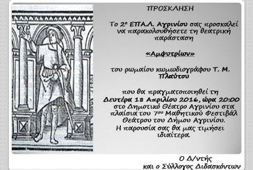 «Αμφιτρύων» από το 2ο ΕΠΑΛ Αγρινίου