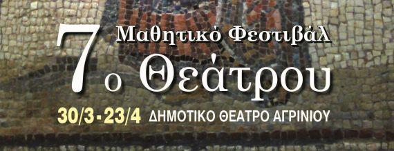 Μαθητικό-Φεστιβάλ-Θεάτρου1 (1)
