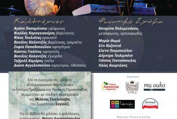Eκδηλώσεις  τιμής για τις Επετείους της Αναβίωσης των  Συμβόλων του Ολυμπισμού στην Πάτρα