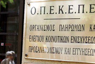 Ημερίδα στον Αστακό για τη σωστή υποβολή δήλωσης ΟΣΔΕ