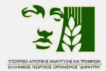 Ανακοίνωση για  το πρόγραμμα ορθολογικής χρήσης γεωργικών φαρμάκων