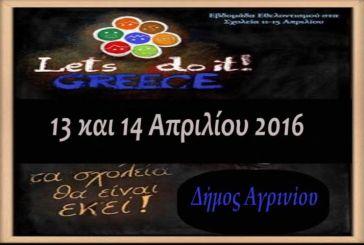 Ο Δήμος Αγρινίου συμμετέχει φέτος και στη «Σχολική Εβδομάδα Εθελοντισμού Let's do it Greece 2016»