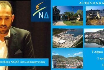 Μήνυμα Φώτη Τσόλκα, Υποψήφιου Προέδρου ΝΟΔΕ Αιτωλοακαρνανίας