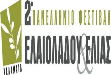 Πρόσκληση συμμετοχής στο 2ο Πανελλήνιο Φεστιβάλ Ελιάς και Ελαιολάδου