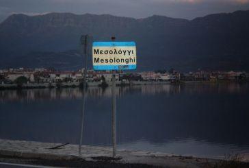 Μεσολόγγι: Η νερένια πόλη (φωτορεπορτάζ)