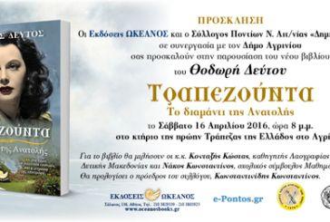 """Εκδήλωση – παρουσίαση στο Αγρίνιο του βιβλίου """"Τραπεζούντα- Το  Διαμάντι  της  Ανατολής»"""