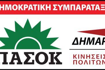 To Συντονιστικό Δυτικής Ελλάδας της Δημοκρατικής Συμπαράταξης