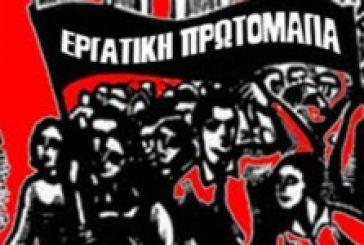 ΠΑΜΕ- ΕΚΑ:  Κυριακή 8 Μάη συγκέντρωση στο Αγρίνιο για την Πρωτομαγιά