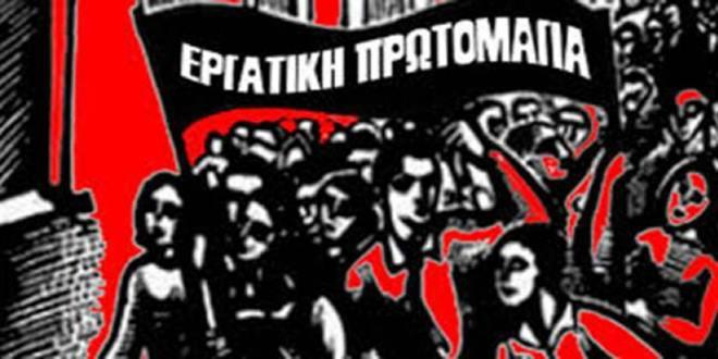 Ομοσπονδία Εργαζομένων Αποκεντρωμένων Διοικήσεων: Τιμάμε την εργατική Πρωτομαγιά – Απαντάμε στην αντεργατική επίθεση