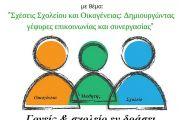 Εκδήλωση για τις «σχέσεις σχολείου και οικογένειας» στο Δημοτικό σχολείο Κεφαλοβρύσου