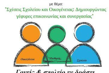 """Εκδήλωση για τις """"σχέσεις σχολείου και οικογένειας"""" στο Δημοτικό σχολείο Κεφαλοβρύσου"""