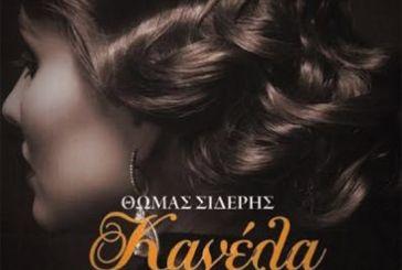 """Η Δημόσια Βιβλιοθήκη Λευκάδας παρουσιάζει το μυθιστόρημα """"Κανέλα από τη Σμύρνη"""""""